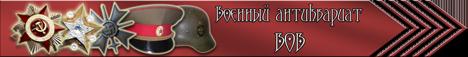 Военный Антиквариат Великой Отечественной Войны - ордена, медали, форма, документы и многое другое.