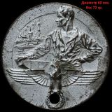 Третий Рейх Медаль за верную службу.