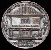Третий Рейх Медаль Зал инаугурации в Аннаберг.