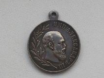 Медаль «В память царствования императора Александра III