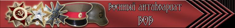 Военный Антиквариат ВОВ